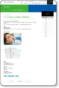 11/25(土)高校生のための体験教室〜歯科医療と情報〜 | 東京医療保健大学