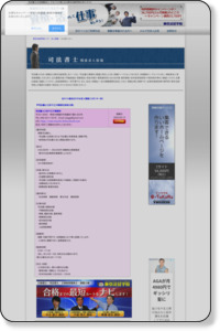 司法書士の求人をお探しの方にお勧めの求人情報 | 東京法経学院