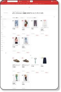 レディースファッション / 杉並区のカタログ・クーポン・セール情報