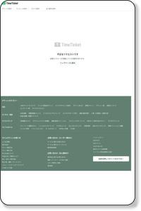 長野県の心の悩み/カウンセリングのチケット | タイムチケット