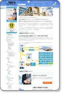 通販の物流なら大阪のトミーズコーポレーション