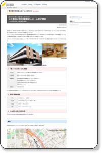文京区の公社敷地内に特別養護老人ホーム等が開設|JKK東京 東京都住宅供給公社
