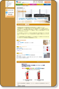 消防設備点検なら東京消防設備業に登録済みで安心の東和総合サービスにお任せ!