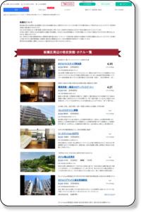 板橋区周辺の格安旅館・ホテル情報 - 格安旅行の宿泊予約ならトクー!