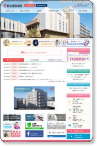総合東京病院【公式】 | 中野区 練馬区 24時間救急受入 がん 脳疾患 心臓病