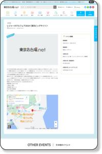 レジャーホテルフェア2018<東京ビッグサイト>|東京お台場.net お台場のイベント、デート、遊びの最新情報