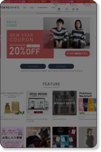 東京シャツ株式会社/高品質な形態安定ワイシャツ専門店