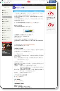 TCKからのお願い   TCKからのお願い   TCKガイド   東京シティ競馬 : TOKYO CITY KEIBA