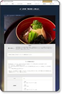 熊魚菴たん熊北店|【公式】東京ドームホテル