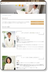 カウンセリング | 名古屋市中村区の心療