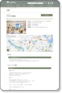 グランデュオ蒲田店|店舗|ハーブとアロマテラピー専門店 生活の木