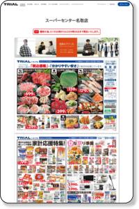 スーパーセンター 名取店 | お店を探す・チラシをみる | TRIAL -トライアル-