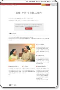 文京区の有料老人ホーム トラストガーデン本郷【公式】|医療・サポート体制