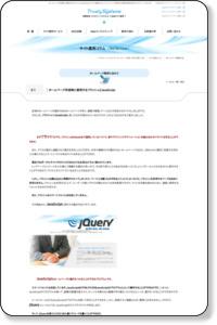 ホームページ作成時に使用するフラッシュとJavaScript | サイト運用コラム | ホームページ作成なら京都の制作会社トラスティーシステムズ