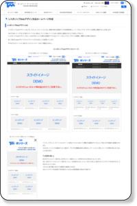 レスポンシブホームページ制作:レスポンシブwebデザイン対応:茨城県つくば市