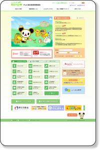 テレビ朝日健康保険組合:健康とこころの悩みの電話相談