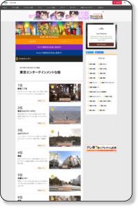 東京エンターテインメントな街|2016年12月24日|出没!アド街ック天国:テレビ東京