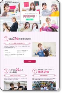 千葉県で美容専門学校をお探しならこちら