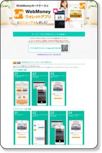 https://www.webmoney.jp/app/index.html