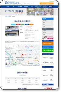 西日暮里校   個別指導塾・学習塾の稲門学舎[実績32年]