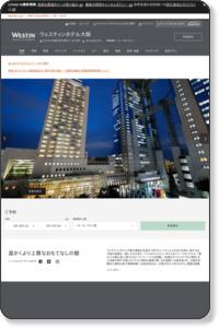 ウェスティンホテル大阪 ウェスティンホテル大阪   大阪駅徒歩7分のホテル【公式HP】