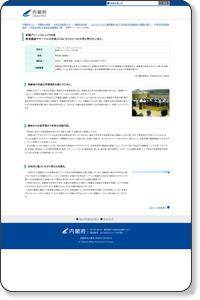 板橋グリーンカレッジOB会 | 平成26年度 社会参加活動事例一覧 - 内閣府