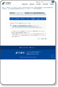 青森県ホームページ -「結婚新生活支援事業費補助金」: 子ども・子育て本部 - 内閣府
