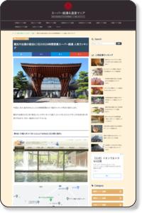 観光や出張の宿泊に!石川の24時間営業スーパー銭湯 人気ランキング | スーパー銭湯・温泉マニア