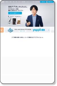 外注することなくアプリを作成・運営【Yappli】