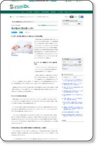 性の悩みに男女差くっきり : yomiDr. / ヨミドクター(読売新聞)
