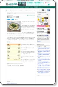 鶏むね肉とキノコ豆乳煮 : yomiDr. / ヨミドクター(読売新聞)