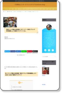 【東京限定】巨人ファンが集まる居酒屋グルメで野球観戦しよう! | yoshilover's blog