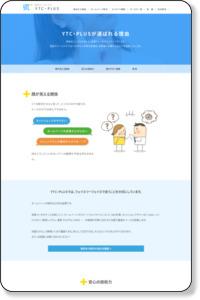 特徴 | 横浜のホームページ作成・制作会社YTC・PLUS