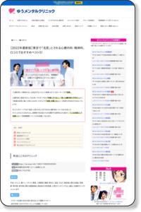 【2019年最新版】東京で「名医」とされる心療内科、口コミベスト5! | ゆうメンタルクリニック心療内科