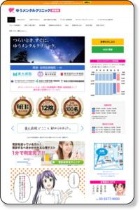 【新宿駅0分の心療内科・精神科】ゆうメン