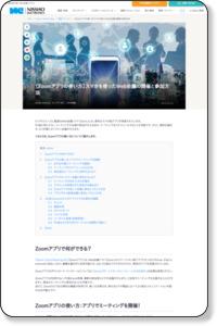 【Zoomアプリの使い方】スマホを使ったWeb会議の開催と参加方法 Zoom×日商エレクトロニクス