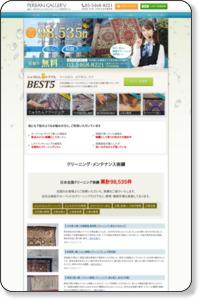 東京・青山のじゅうたんクリーニング専用サイト