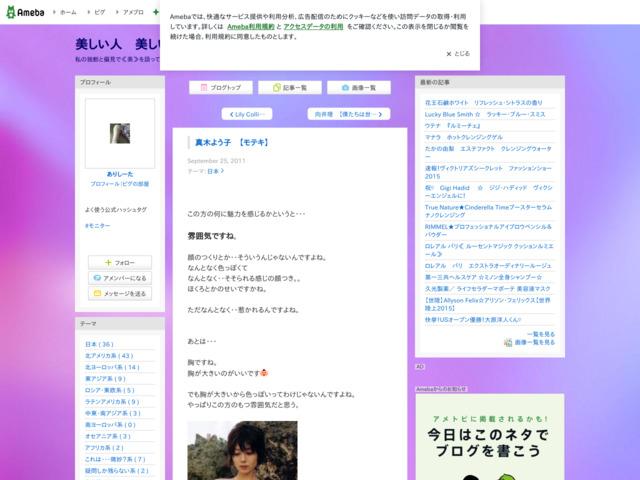 http://ameblo.jp/alyssa017/entry-11025498837.html