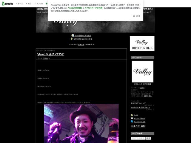 http://ameblo.jp/valleygon/entry-11146721374.html
