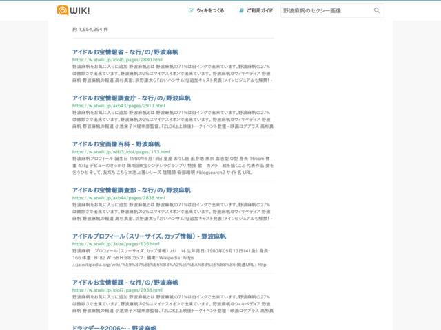 http://atwiki.jp/wiki/%E9%87%8E%E6%B3%A2%E9%BA%BB%E5%B8%86%E3%81%AE%E3%82%BB%E3%82%AF%E3%82%B7%E3%83%BC%E7%94%BB%E5%83%8F