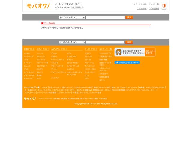 http://auok.auone.jp/item/item_216639862.html