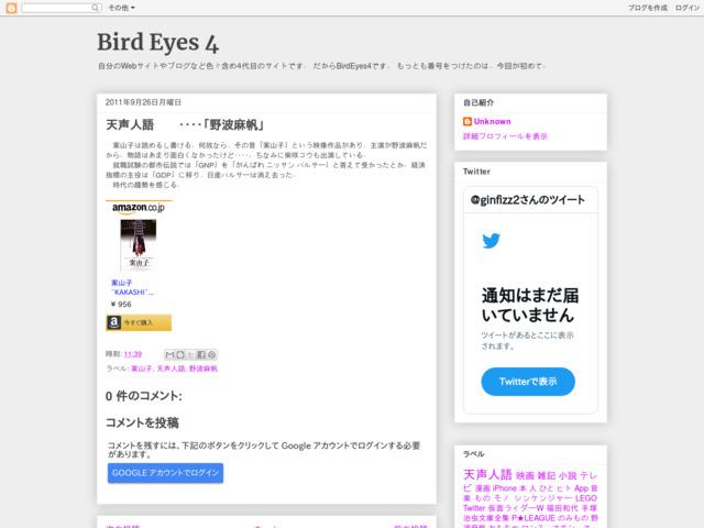 http://ginfizz-birdeyes.blogspot.com/2011/09/blog-post_26.html