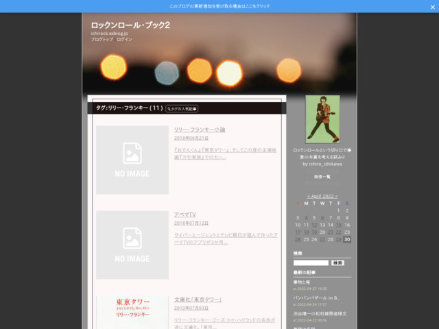 http://ichirock.exblog.jp/tags/%E3%83%AA%E3%83%AA%E3%83%BC%E3%83%BB%E3%83%95%E3%83%A9%E3%83%B3%E3%82%AD%E3%83%BC/