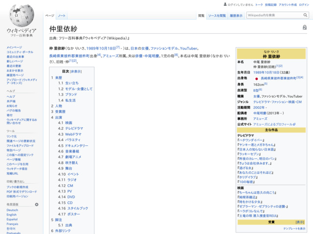 http://ja.wikipedia.org/wiki/%E4%BB%B2%E9%87%8C%E4%BE%9D%E7%B4%97