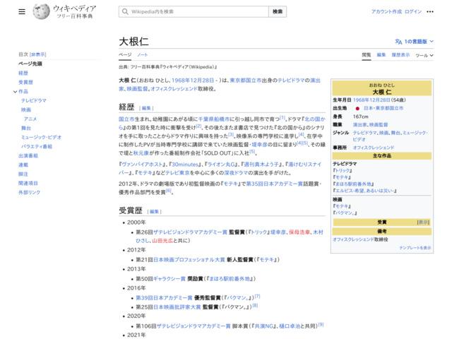 http://ja.wikipedia.org/wiki/%E5%A4%A7%E6%A0%B9%E4%BB%81
