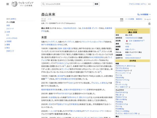 http://ja.wikipedia.org/wiki/%E6%A3%AE%E5%B1%B1%E6%9C%AA%E4%BE%86