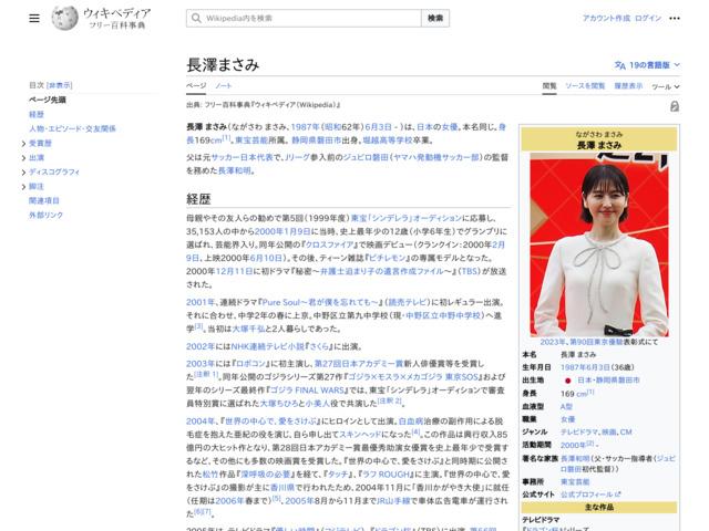 http://ja.wikipedia.org/wiki/%E9%95%B7%E6%BE%A4%E3%81%BE%E3%81%95%E3%81%BF
