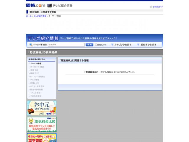 http://kakaku.com/tv/search/keyword=%E9%87%8E%E6%B3%A2%E9%BA%BB%E5%B8%86/