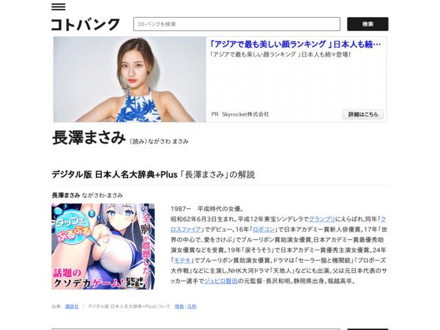 http://kotobank.jp/word/%E9%95%B7%E6%BE%A4%E3%81%BE%E3%81%95%E3%81%BF