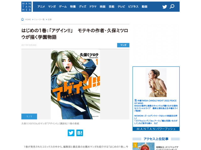 http://mantan-web.jp/2011/10/28/20111028dog00m200030000c.html